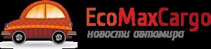 EcoMaxCargo — грузоперевозки и новости авто